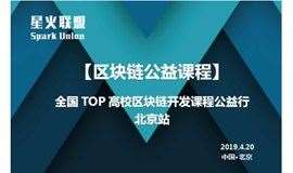 【区块链公益课程】全国TOP高校区块链开发课程公益行——北京站