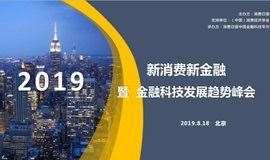 新消费新金融 暨  金融科技发展趋势峰会