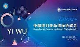 2019中国进口电商供应链峰会