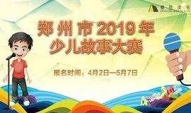 【樊登读书】郑州市2019年少儿故事大赛