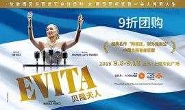 音乐剧史诗巨作《贝隆夫人》Evita-上海站团购