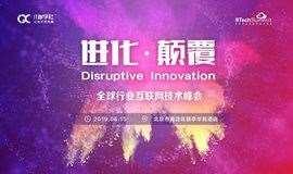 【限时免费】全球行业互联网技术峰会(IITechSummit·北京站)