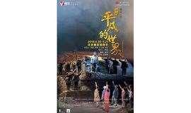 【北京站】陕西人艺话剧-《平凡的世界》经典版