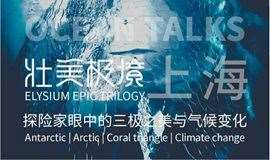 【壮美极境|上海】探险家眼中的三极之美与气候变化