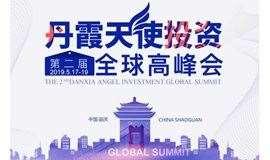 2019(第二届)丹霞天使投资全球高峰会