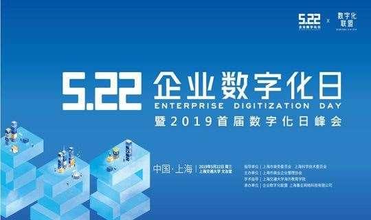 5.22企业数字化日—暨2019首届数字化日高峰论坛