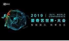2019爱奇艺世界大会·爱奇艺号短视频峰会