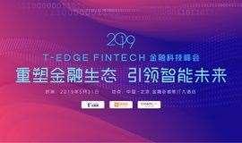 2019 T-EDGE FINTECH 金融科技峰会