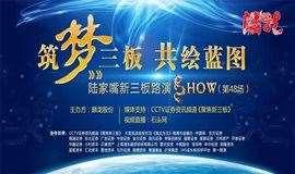 2019陆家嘴路演SHOW——人工智能项目
