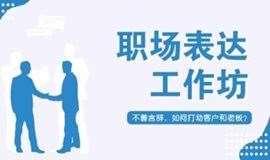 职场表达工作坊 | 不善言辞,怎么打动客户和老板?