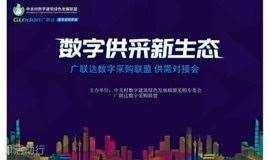 数字供采新生态-广联达数字采购联盟供需对接会(江苏站)供应商报名入口