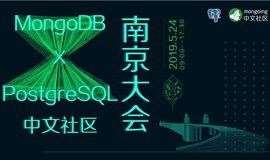 MongoDB + PostgreSQL中文社区 南京技术大会