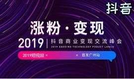 2019《涨粉、变现》抖商交流峰会(总裁班)