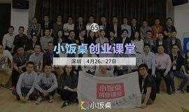 开始报名 | 4月26日,第65届小饭桌创业课堂深圳开课!