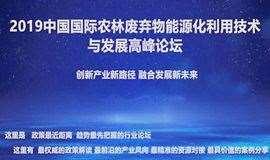 2019第3届中国国际农林废弃物能源化利用技术与发展高峰论坛