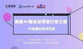 """大人物道BigAI +""""破解AI赋能新零售行业之谜"""" ——AI私董会系列活动"""