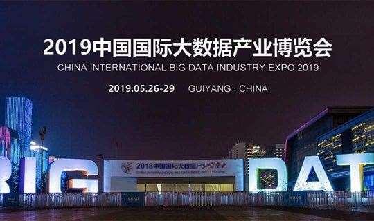 2019中国国际大数据产业博览会——区块链板块活动