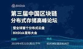 第三届中国分布式存储高峰论坛 暨 BitDisk全球首个区块链云盘发布会