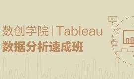 数创学院『广州』 | Tableau 数据分析速成班(春季班)开始报名!