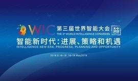 第三届世界智能大会