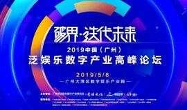 """""""破界·迭代未来""""2019中国(广州)泛娱乐数字产业高峰论坛"""