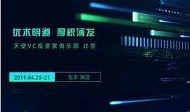 天使VC投资家俱乐部 北京投资盛会《优术明道 厚积薄发》