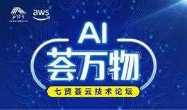 """""""AI荟万物""""七贤荟云技术论坛"""