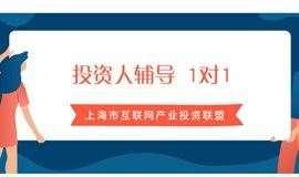 长期报名   上海市互联网产业投资联盟 投资人辅导交流 1对1