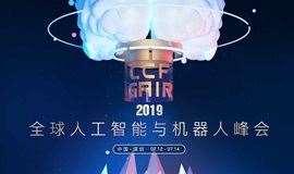 2019 CCF-GAIR全球人工智能与机器人峰会