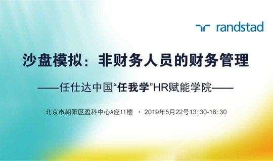 """沙盘模拟:非财务人员的财务管理 ——任仕达中国""""任我学""""HR赋能学院【北京站】"""