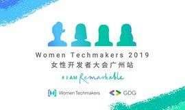 2019 谷歌 WTM 大会(广州)