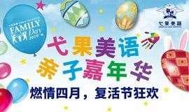 【弋果嘉年华】弋果美语成都区嘉年华!燃情四月,尽享复活节乐趣!