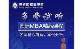 MBA公开课《营销管理》清华大学高级讲师王汉武讲解品牌营销管理