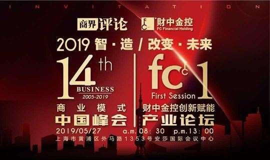 2019(第十四届)年度商业模式中国峰会暨首届财中金控产业赋能高峰论坛