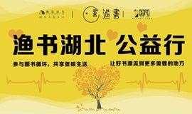 渔书湖北&樊登读书·423公益行招募令 | 寻找江城最温暖的捐书人