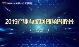 2019产业互联网独角兽峰会