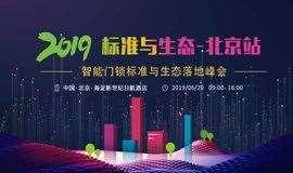 2019 智能门锁标准与生态落地峰会-北京站