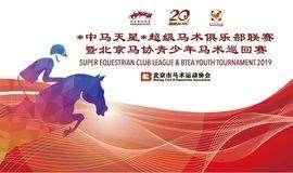 中马天星超级马术俱乐部杯联赛(第二站)Super Equestrian Club 2nd League