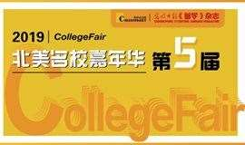 CollegeFair2019 名校嘉年华全国留学巡展(北京站)