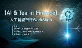 【AI &Tea in Finance第4期】人工智能银行WorkShop