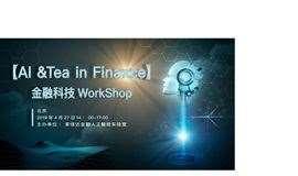 【AI &Tea in Finance】金融科技WorkShop