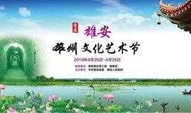 首届雄安·雄州文化艺术节