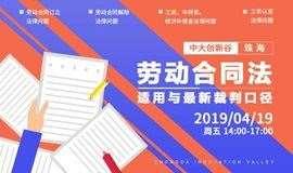 2019劳动合同法适用与最新裁判口径课程培训宣讲