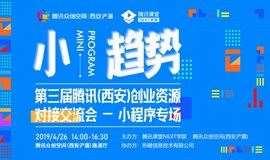 【小趋势】第三届腾讯(西安)创业资源对接交流会-小程序专场