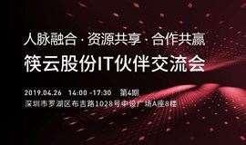 2019人脉共享·合作共赢——筷云股份IT伙伴交流活动(第四期)