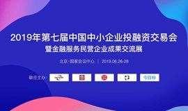 2019年第七届中国中小企业投融资交易会暨金融服务民营企业成果交流展