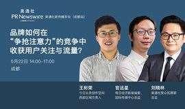 """美通社新传播茶会(成都站):品牌如何在""""争抢注意力""""的竞争中收获用户关注与流量?"""