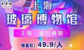 【上海】仅49.9!CNN独家推荐醉美玻璃博物馆!这里有世界独一无二玻璃艺术品!炸裂你的想象!