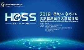 2019北京健康医疗大数据论坛