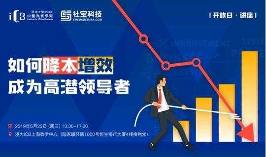 【5月22日上海】大型开放日|如何降本增效成为高潜领导者